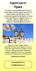 аудиогиды по Чехии для самостоятельного путешествия