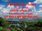 Киев 06.05.2016 - 09.05.2016
