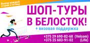 ШОП-ТУРЫ В БЕЛОСТОК КАЖДЫЙ ВТОРНИК И ПЯТНИЦУ!