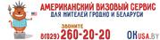 Американский Визовый Сервис в Гродно