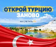 Турция в июле - по супер цене! Вылеты из Минска,  Москвы и Киева